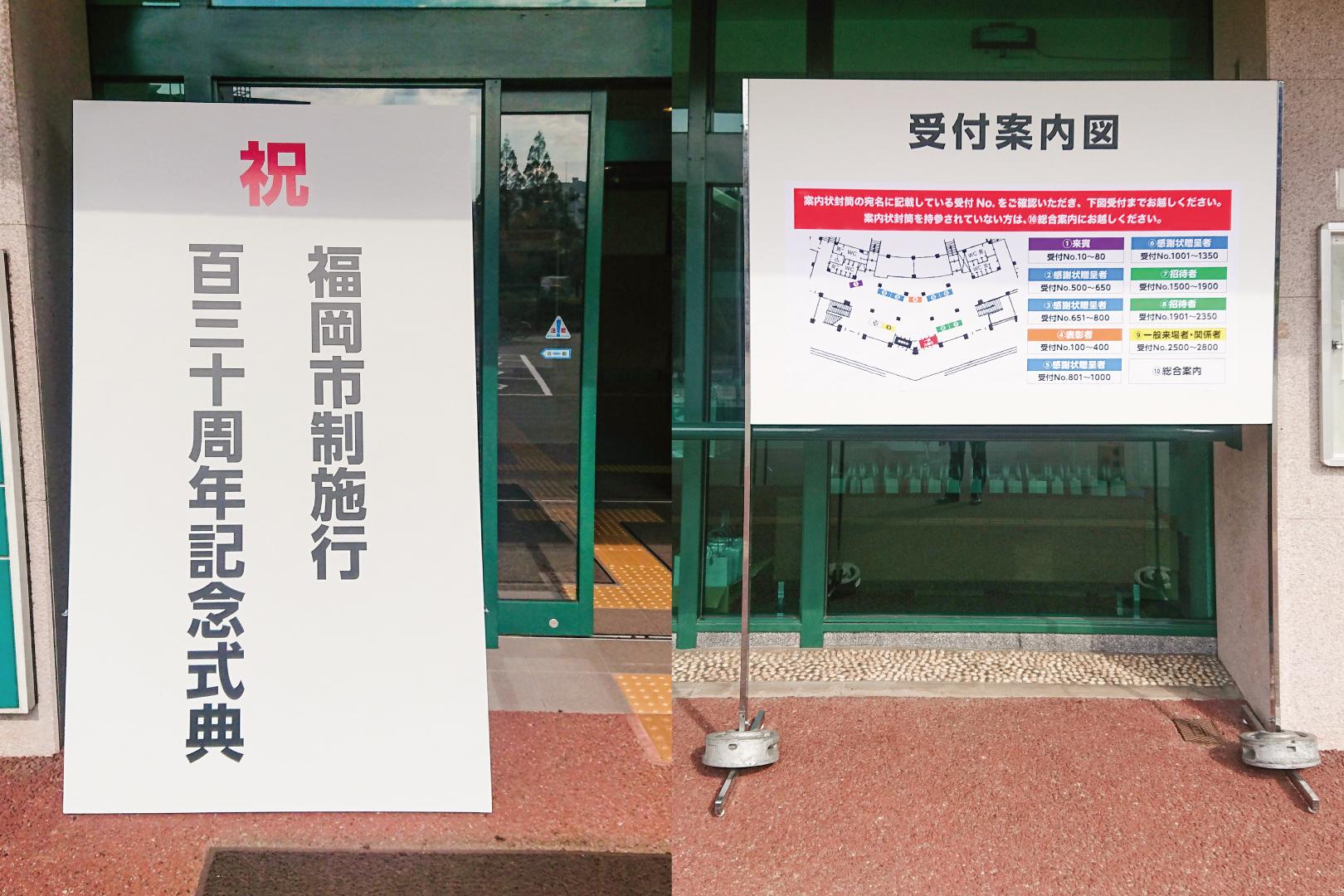 福岡市制施行130周年記念式典<br/> 式典運営・会場設営・看板製作