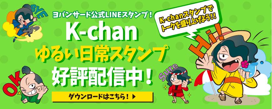 K-chan ゆるい日常LINEスタンプ