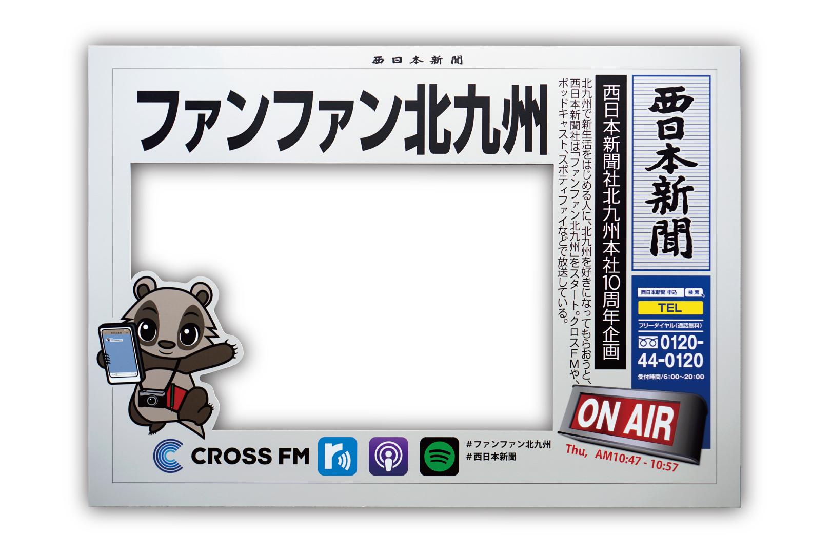 西日本新聞社北九州本社10周年企画 「ファンファン北九州」手持ちパネル