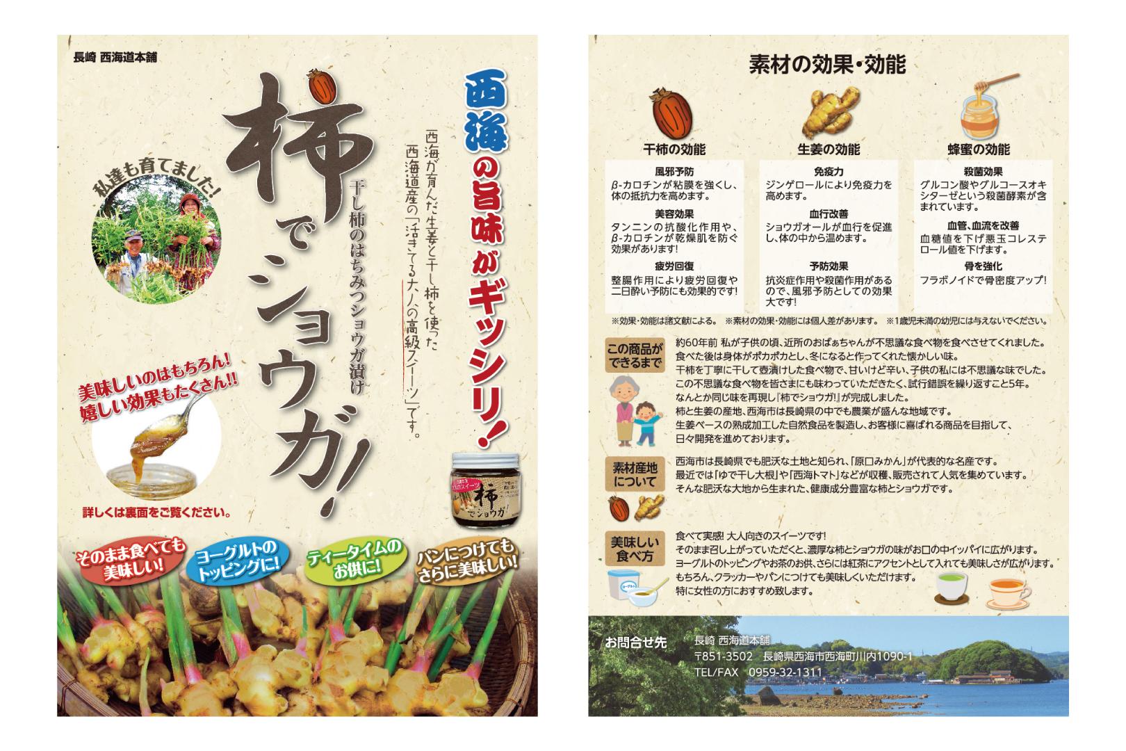 「柿でショウガ」 チラシ・店頭POP