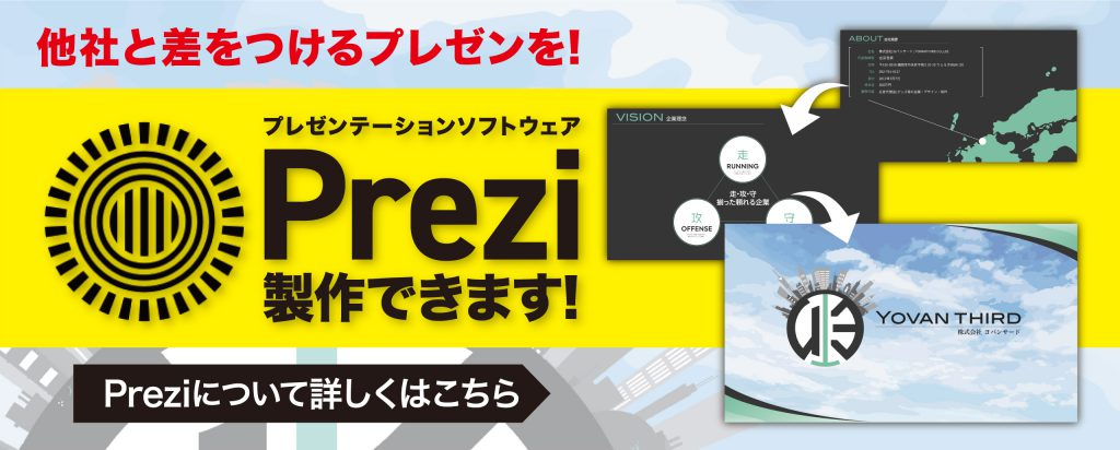 プレゼンテーションソフトウェア「Prezi」作例