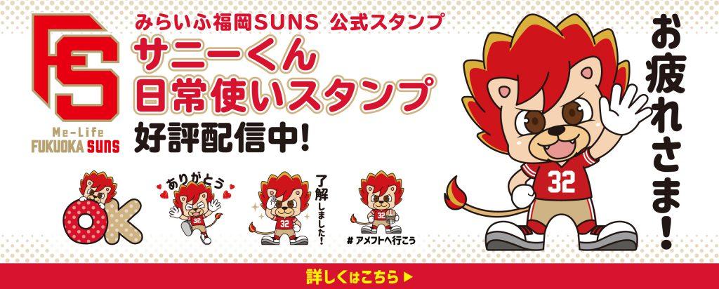 「みらいふ福岡SUNS」様<br/> LINEスタンプ 「サニーくん 日常使いスタンプ」