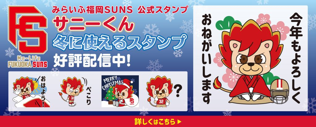 「福岡SUNS」様<br/> LINEスタンプ 「サニーくん 冬に使えるスタンプ」