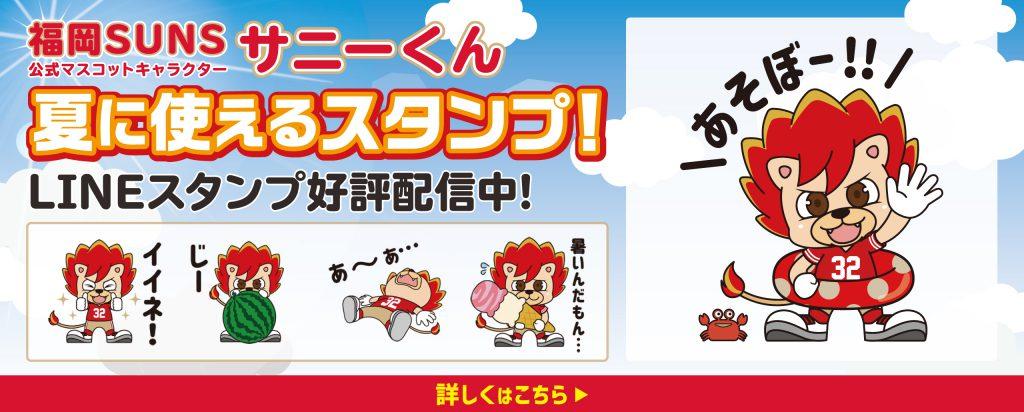 「福岡SUNS」様<br/> LINEスタンプ 「サニーくん 夏に使えるスタンプ!」