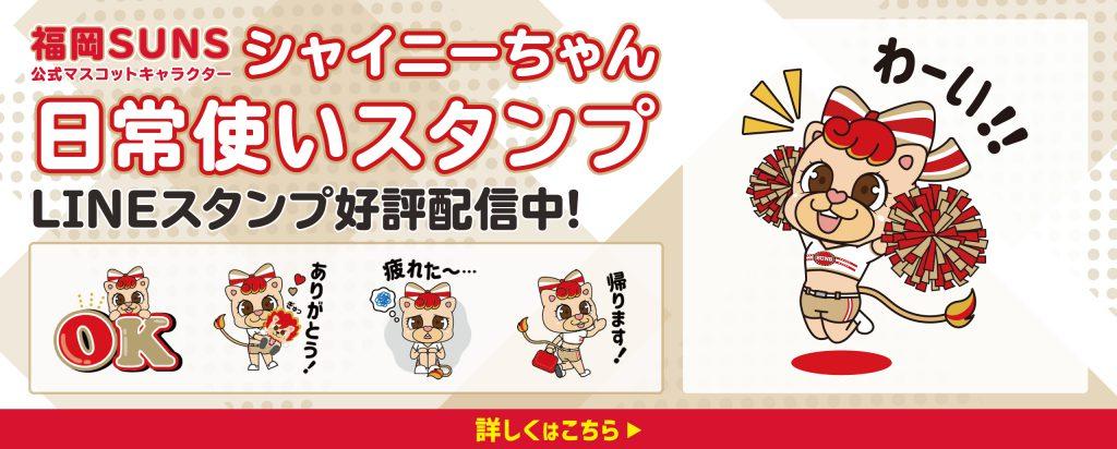 「福岡SUNS」様<br/> LINEスタンプ 「シャイニーちゃん 日常使いスタンプ」
