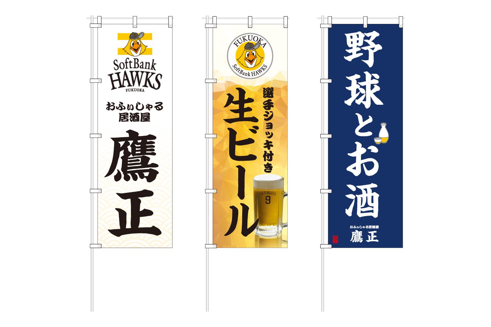おふぃしゃる居酒屋「鷹正」のぼり